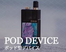 ポッド型MOD