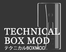 テクニカルボックスMOD