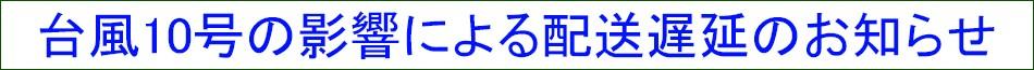 【台風10号の影響による配送遅延のお知らせ】