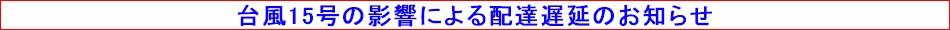 【台風15号の影響による配達遅延のお知らせ】