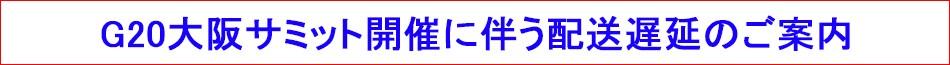 G20大阪サミット開催に伴う配送遅延のご案内