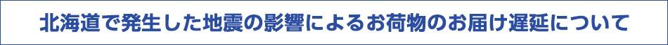 北海道で発生した地震の影響によるお荷物のお届け遅延について