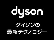 ダイソン特集