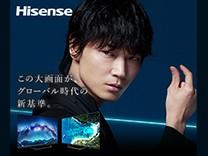 hisense特集