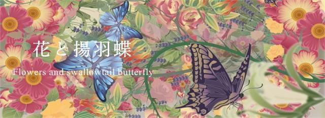 花と揚羽蝶