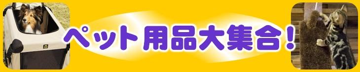 ペット用品大集合!