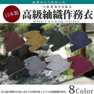日本製高級紬織作務衣