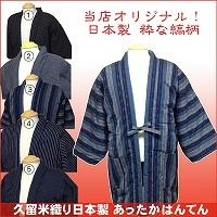 久留米織り半纏