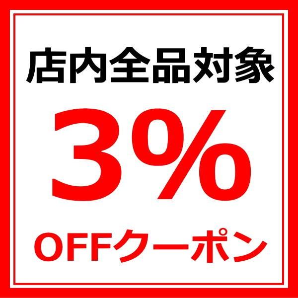 店内全品3%OFFクーポン