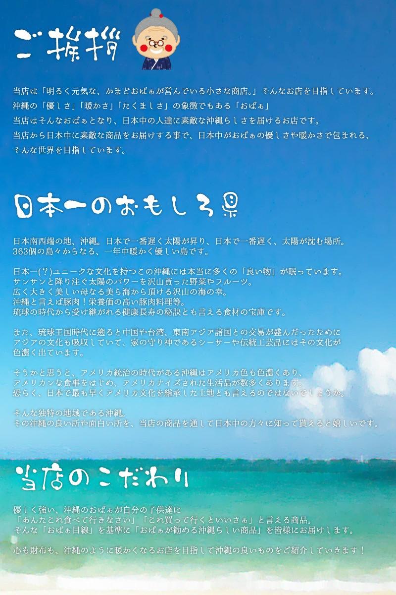 沖縄お土産通販 かまどおばぁの店。について 当店は「明るく元気な、かまどおばぁが営んでいる小さな商店。」そんなお店を目指しています。 沖縄の「優しさ」「暖かさ」「たくましさ」の象徴でもある「おばぁ」 当店はそんなおばぁとなり、日本中の人達に素敵な沖縄らしさを届けるお店です。 当店から日本中に素敵な商品をお届けする事で、日本中がおばぁの優しさや暖かさで包まれる、そんな世界を目指しています。