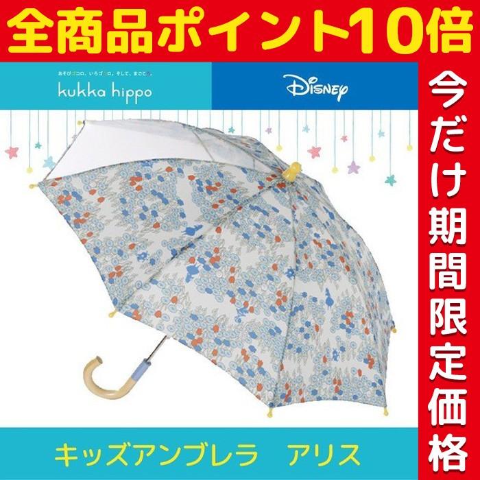 傘/アリス