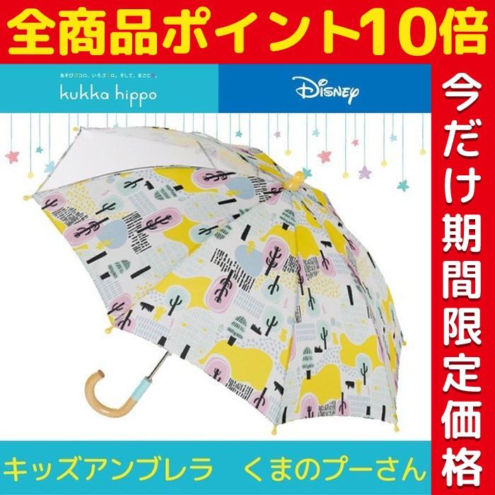 傘/くまのプーさん