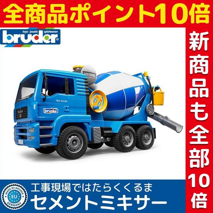 bruder ブルーダー セメントミキサー