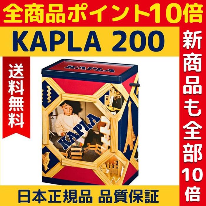 カプラ200