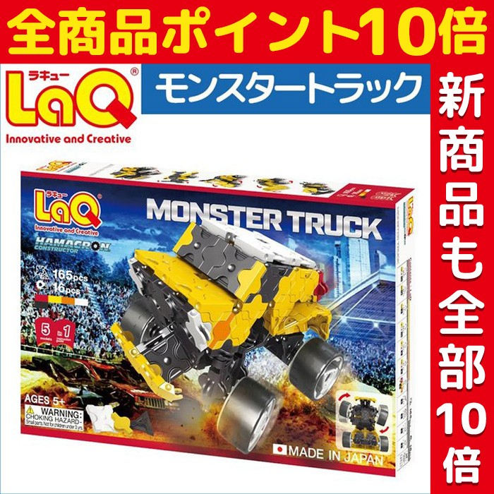 LaQ モンスタートラック