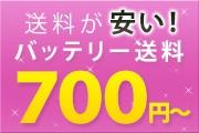 送料700円!