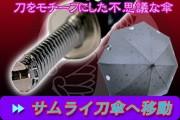 サムライ刀傘