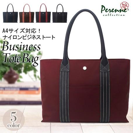 レディース ビジネスバッグ