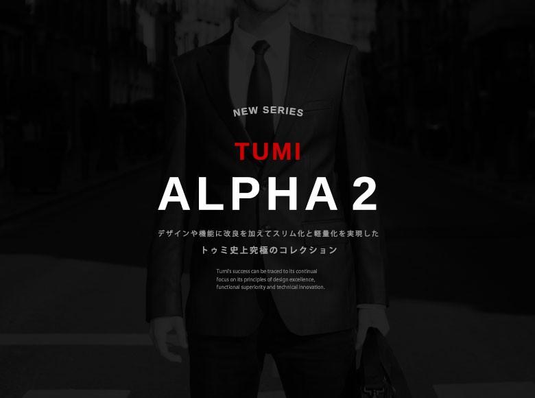 トゥミTUMI26145D2ALPHA2ビジネスバッグブリーフケースBlackブラック モデルイメージ