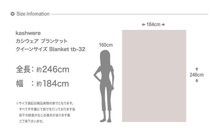 カシウェアkashwereブランケットQueen(Twin)BlanketクイーンブランケットTB-32-03-90大判約246cm×184cmCAMEL モデルイメージ