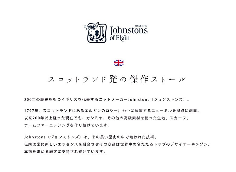 johnstons ジョンストンズ