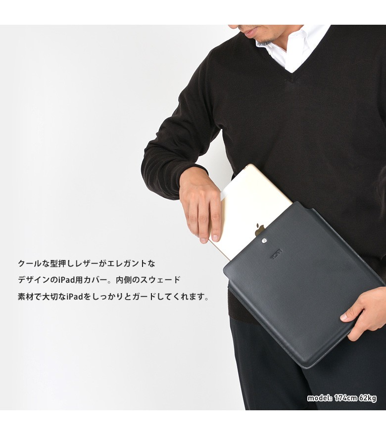 トゥミTUMI14235スリーブ式レザーiPad2専用ケースアイパッドケースブラック モデルイメージ
