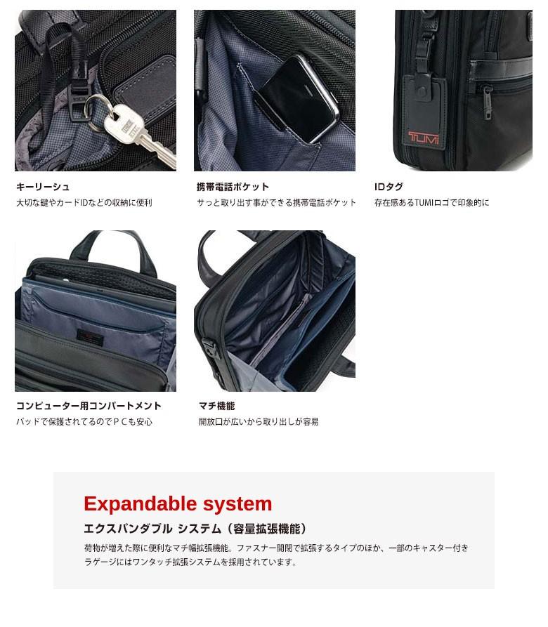 トゥミTUMI26120D2ALPHA2ビジネスバッグブリーフケースBlackブラック モデルイメージ