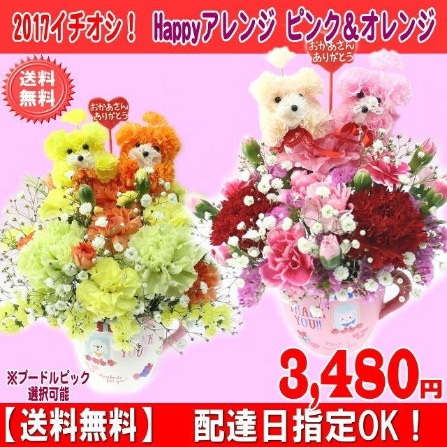 オススメ2019母の日Happyアレンジ3,480円【送料無料】