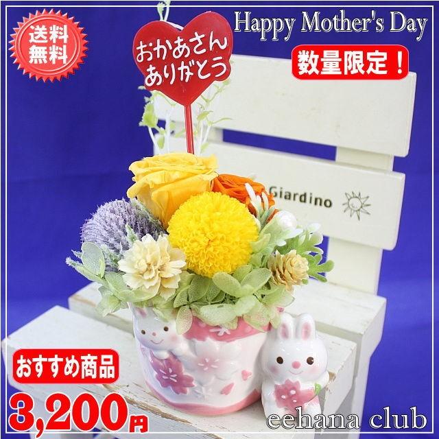 プリザサクラオレンジ3,200円【送料無料】