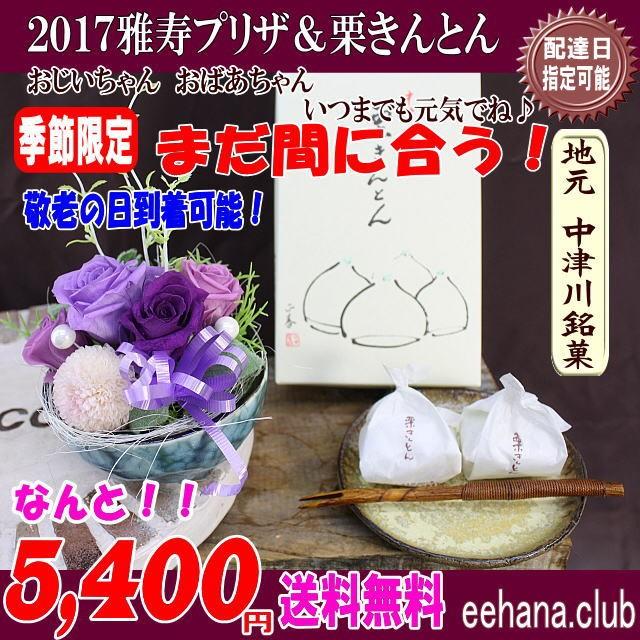 大人気!中津川「栗きんとん」と雅寿プリザセット!