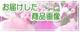 お届けしたお花の画像