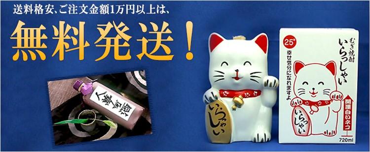 送料格安、ご注文金額1万円以上は無料発送!