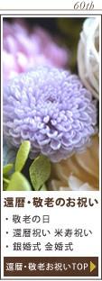 カテゴリ4:還暦・敬老のお祝いのお花に