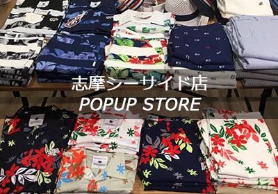 【志摩シーサイド店】POPUP STORE
