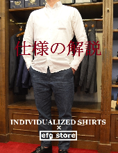 INDIVIDUALIZED SHIRTS×efgstore