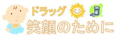 健康は、笑いから (*^_^*)  え!!お薬屋さんに家具が!!