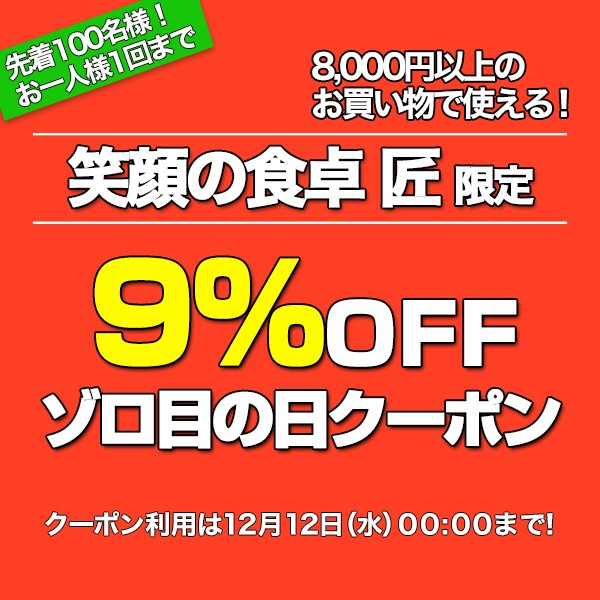 笑顔の食卓 匠限定!ぞろ目の日クーポン!8,000円以上のお買い物で9%OFF!先着100名様