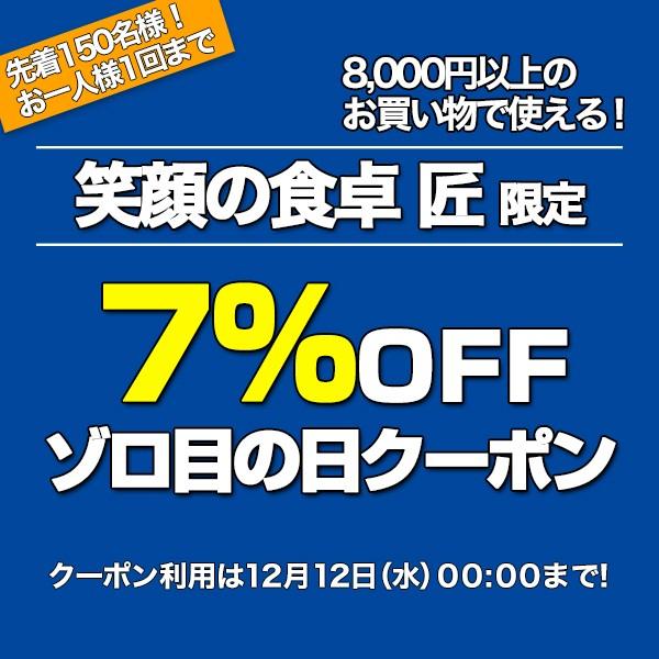 笑顔の食卓 匠限定!ぞろ目の日クーポン!8,000円以上のお買い物で7%OFF!先着150名様
