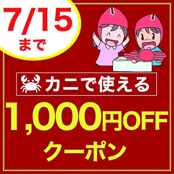 """【7/15まで】カニで使える""""カニ祭り""""1,000円OFFクーポン"""