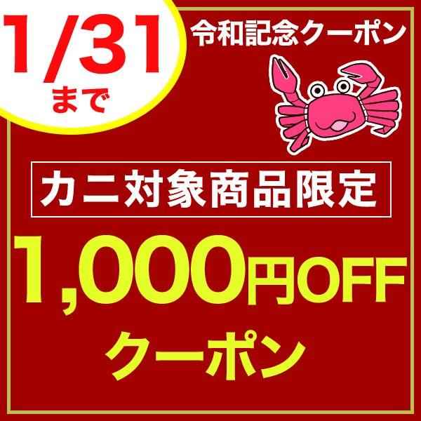 【1/10まで】お年玉企画!カニお届け日指定なしで使えるカニ全品対象1,000円OFFクーポン!!