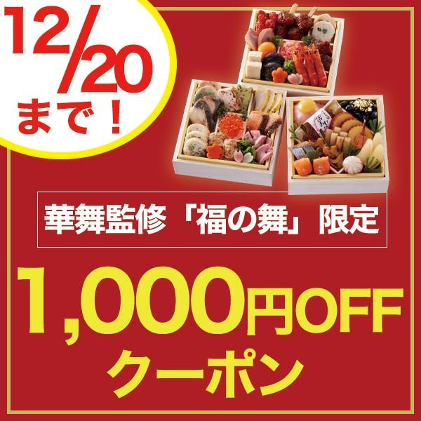 12/20まで!華舞監修「福の舞」限定1,000円OFFクーポン