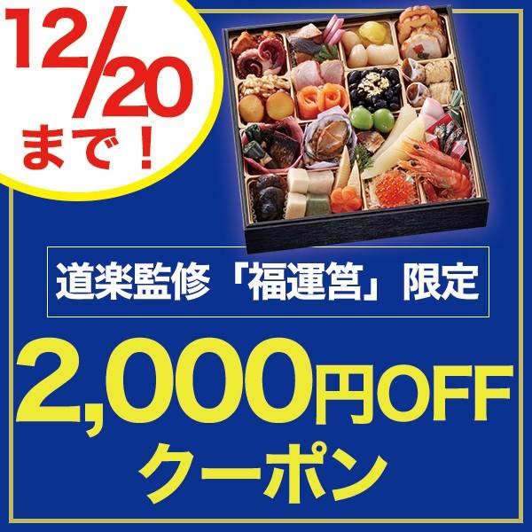 12/20まで!道楽監修「福運筥」限定2,000円OFFクーポン