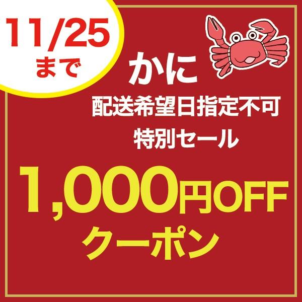 11/25まで!《かに配送希望日不可》特別1,000円OFFクーポン