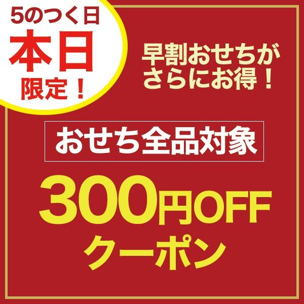 5のつく日限定おせち300円OFFクーポン