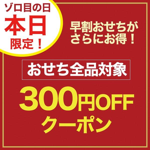10/22限り!《ゾロ目の日限定》おせち300円OFFクーポン