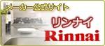 メーカー公式サイト(リンナイ)