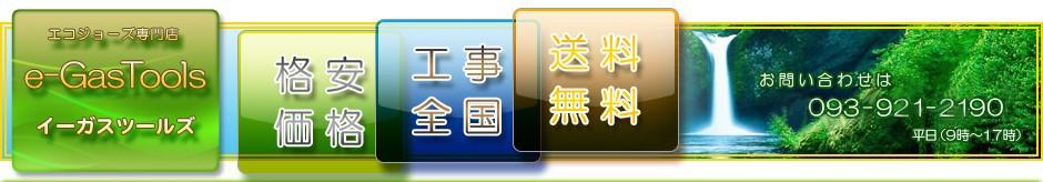 エコジョーズ専門店 e-GasTools〜イーガスツールズYahoo店〜