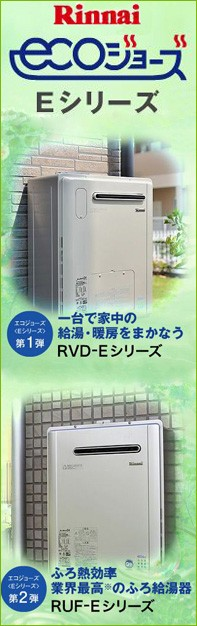 Rinnai ecoジョーズEシリーズ