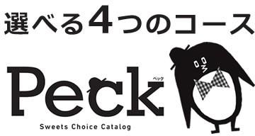 Peck(ペック)