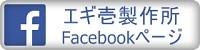 エギ壱製作所FBページ